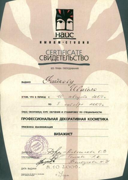 Свидетельство Райкову Ивайло о присвоении квалификации визажист