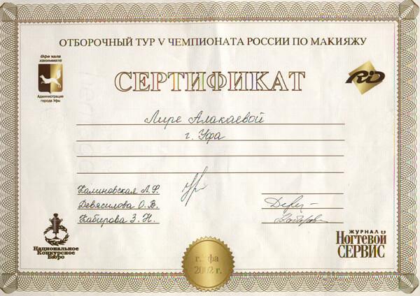 Сертификат Алакаевой Лиры