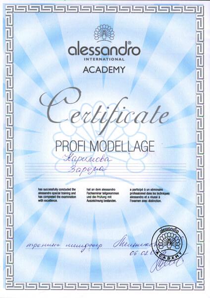 Сертификат Каримовой Заремы