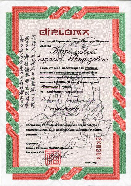 Диплом Каримовой Заремы