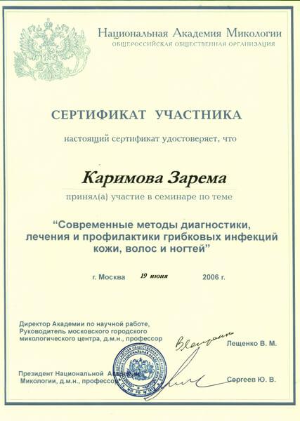 Сертификат участия в семинаре Каримовой Заремы