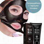 Черная маска Bioaqua от черных точек
