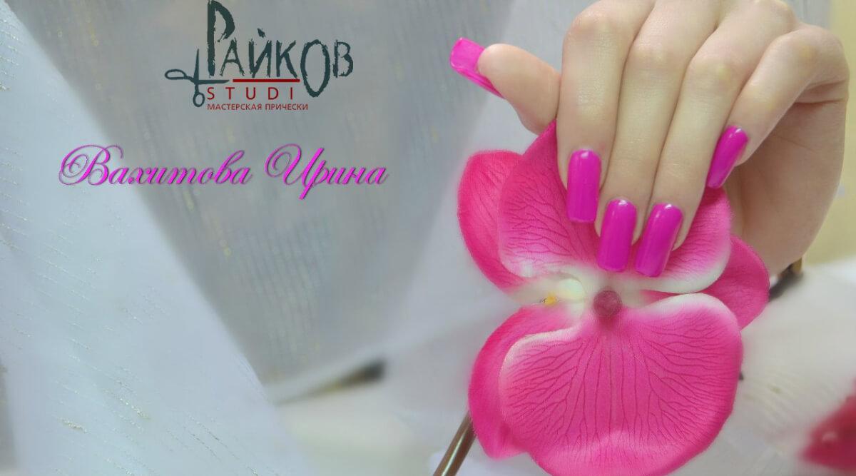 Маникюр Ирина Вахитова