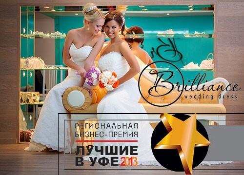 венчальные свадебные платья в Уфимской Губернии