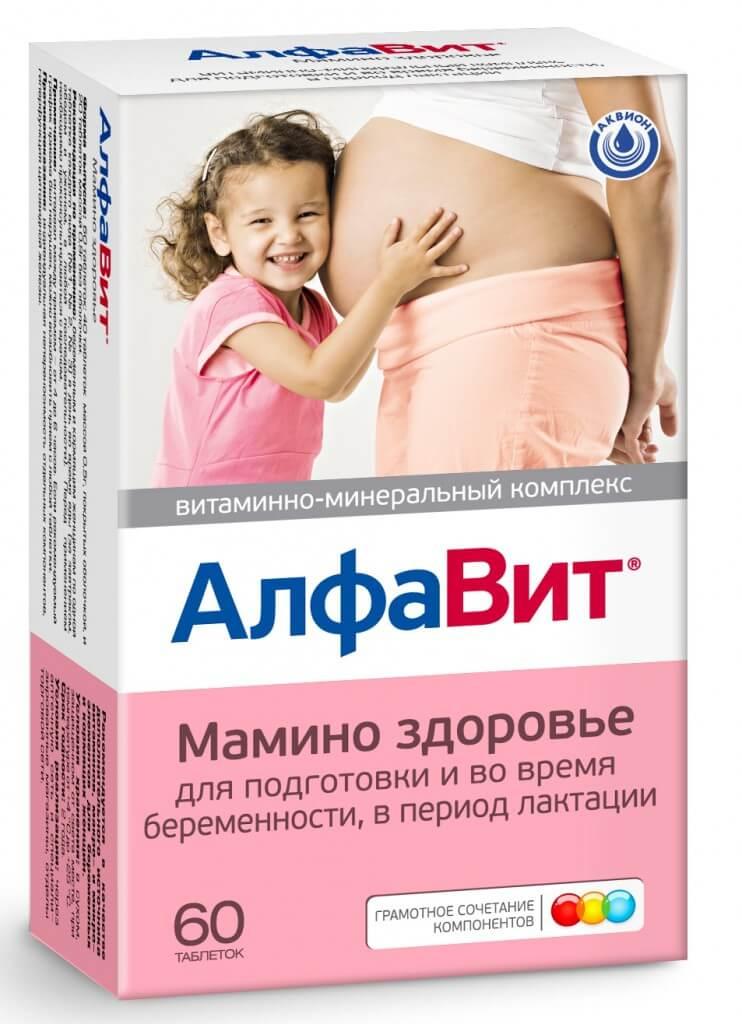 витамины алфавит для кормящих женщин отзывы