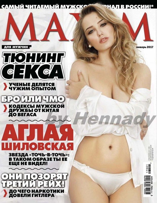 Фото Аглая Шиловская на обложке журнала Максим за январь 2017 год