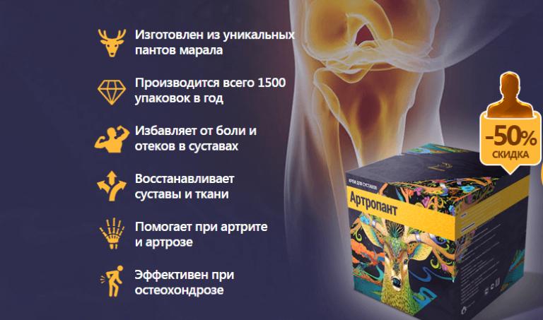 Артропант крем для суставов отрицательные цена