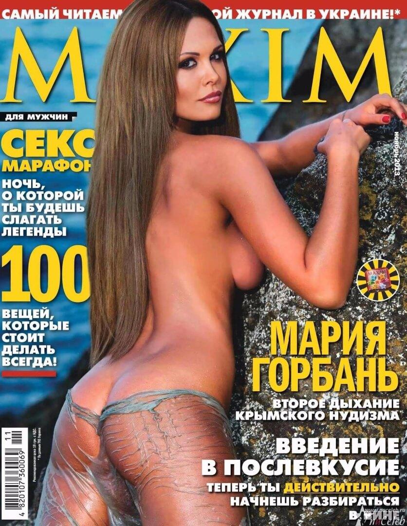 Мария Александровна Горбань Голая