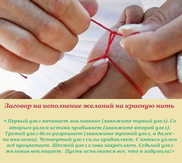 Как сделать из красной нитки