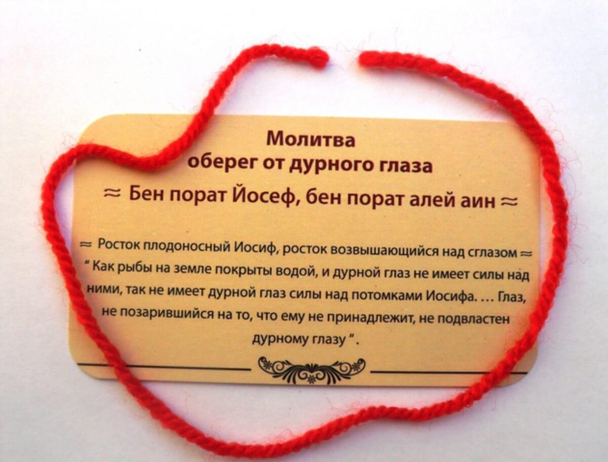 Фото молитва для красной нити на запястье