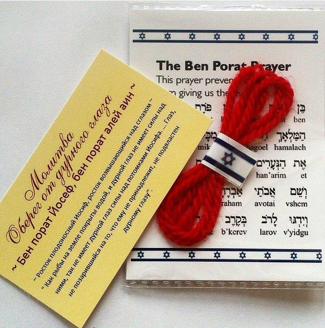 Фото молитва для красной нити