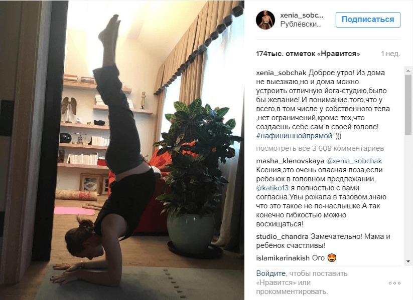 Фото беременная Ксения Собчак занимается йогой