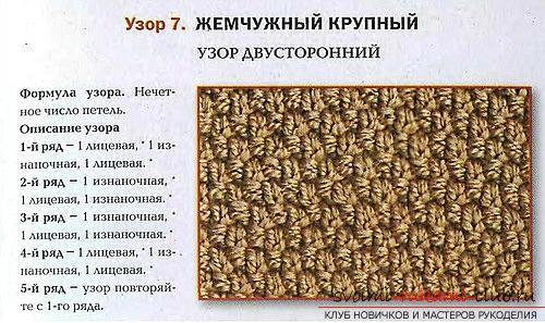Вязание спицами рис что это 42