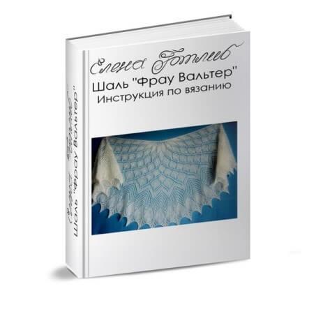 Елена Готлиб инструкция по вязанию