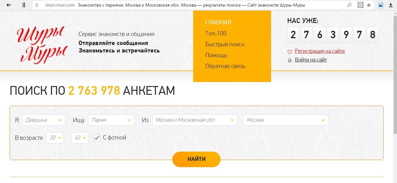 сайт знакомства бесплатно и без регистрации кимры