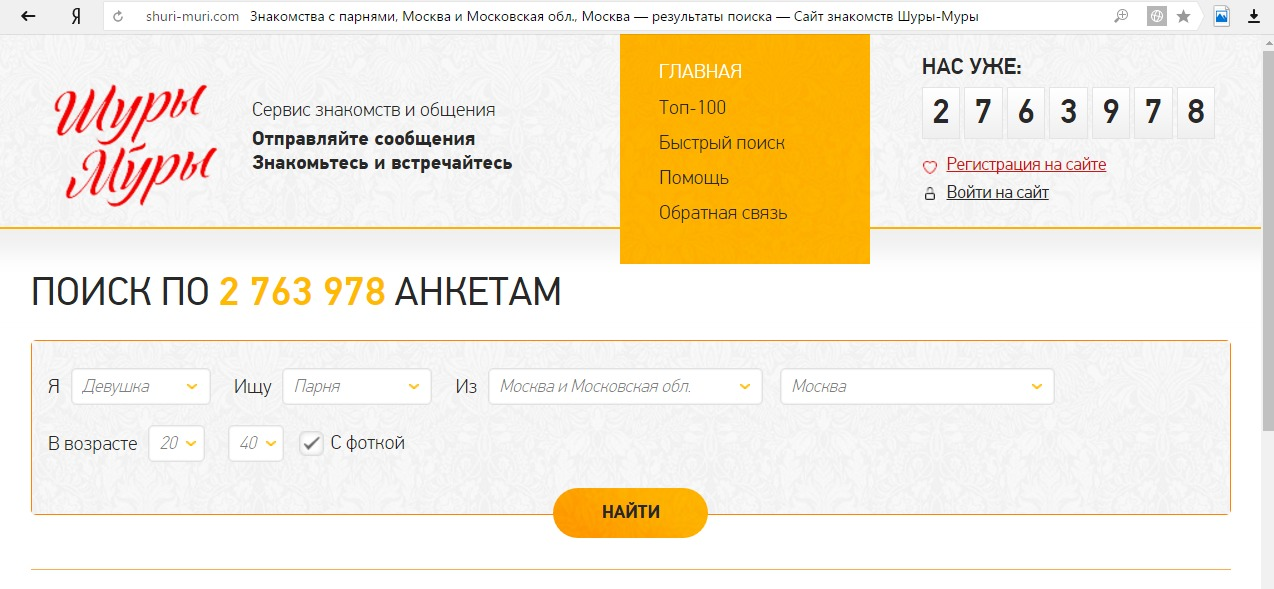 красноармейск сайт знакомств без регистрации