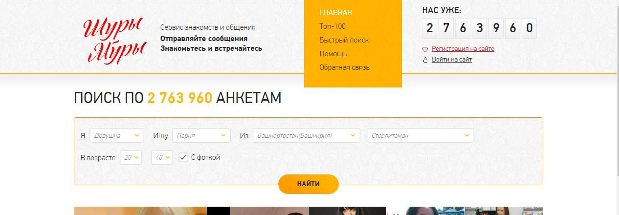 Сайт знакомств шуры муры город хабаровск