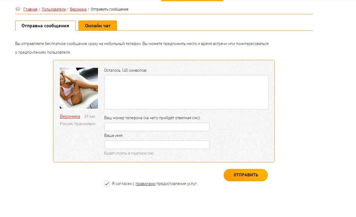 сайт знакомств без регистрации бесплатно ржев