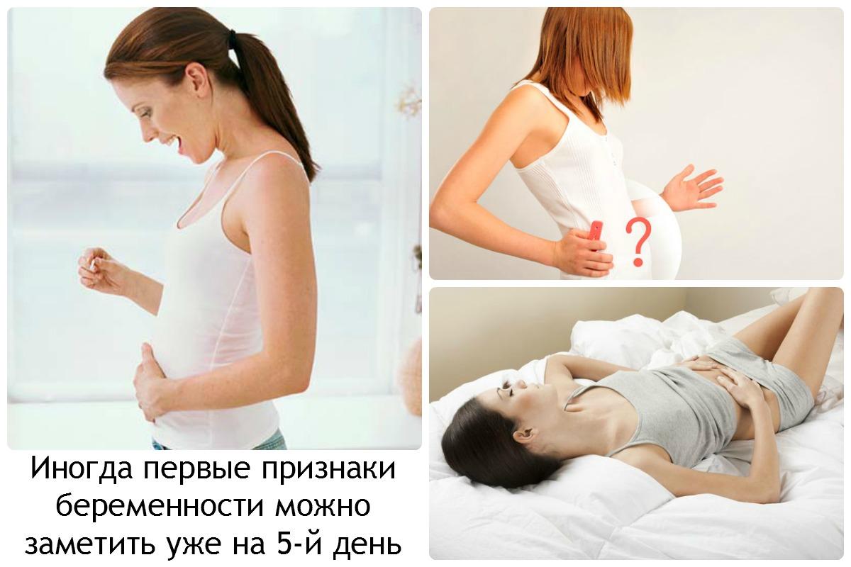 Кто что чувствовал во время беременности