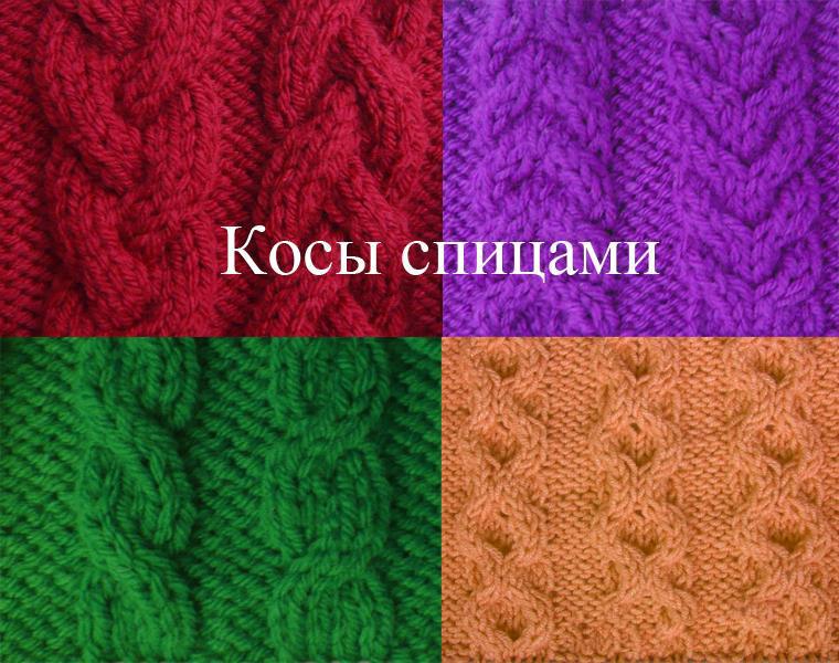 схемы вязания спицами узоров косами и жгутов