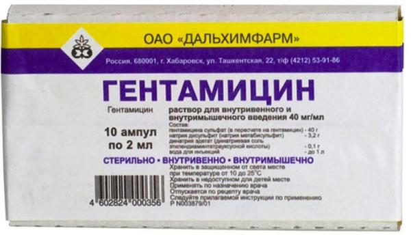 гентамицин