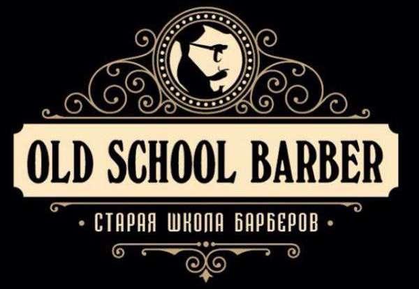 школа барберов