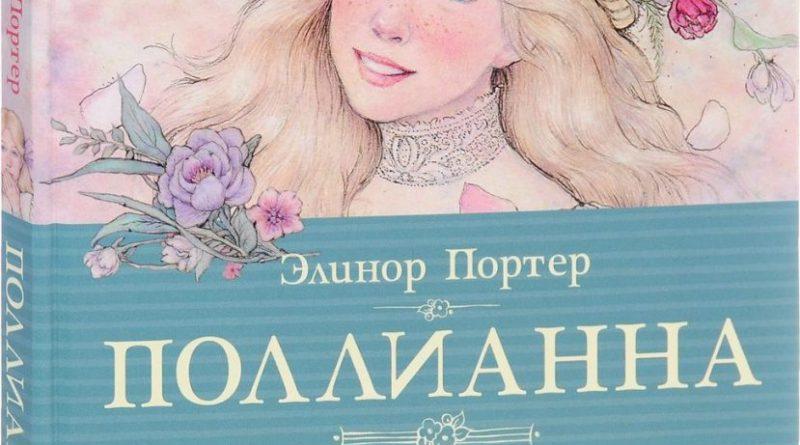 Полианна фото книги