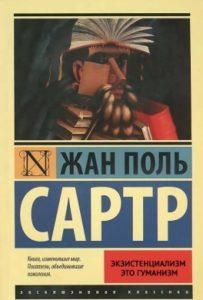 Сартр Жан Поль книга