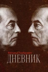 Витольд Гомбрович Дневник