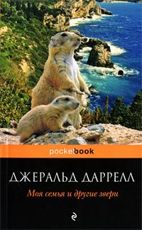 Джеральд Даррел книга