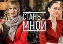 Стань мной с Олесей Судзиловской, содержание фильма