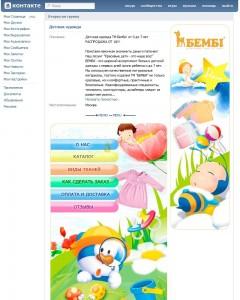 VK меню