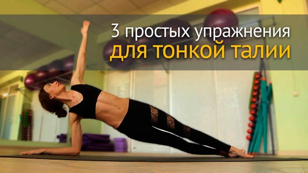 3 упражнения для тонкой талии