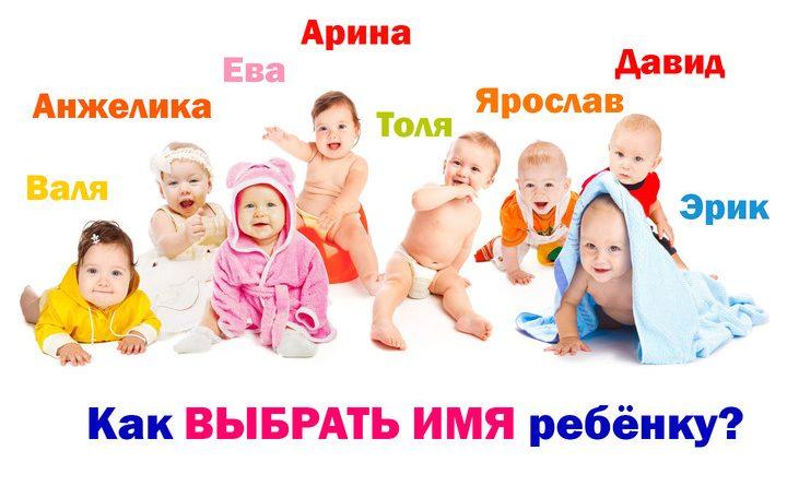 Как выбрать имя ребенку